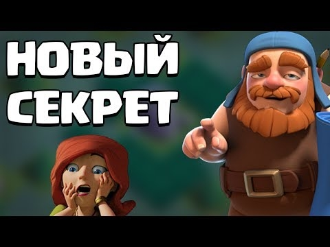 Clash of Clans: секреты