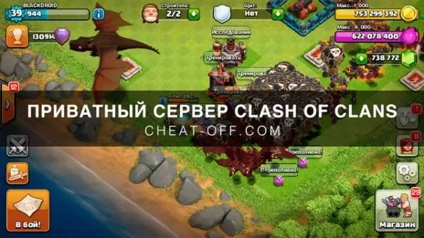 Как сделать свой приватный сервер в clash of clans