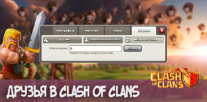 Друзья clash of clans